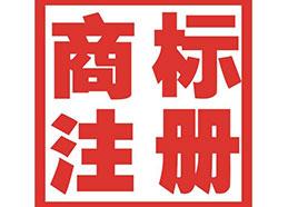 西安商标注册公司介绍