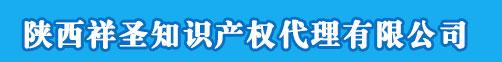 西安商标注册公司_陕西商标申请代理机构